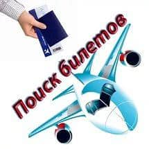 Купить авиабилеты сайт Buruki.ru